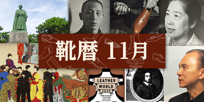 靴産業150周年 特設ページ - 「靴暦365 11月まとめ」を公開しました。