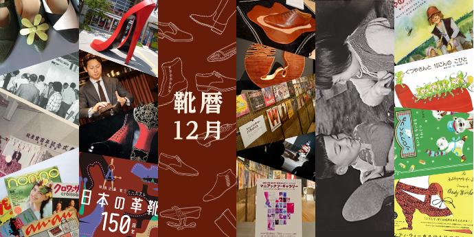 靴産業150周年 特設ページ - 最終回を公開しました。
