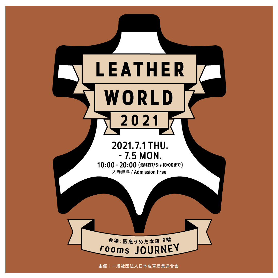 今年も開催!! 大阪からスタートするレザーの祭典「LEATHER WORLD 2021」