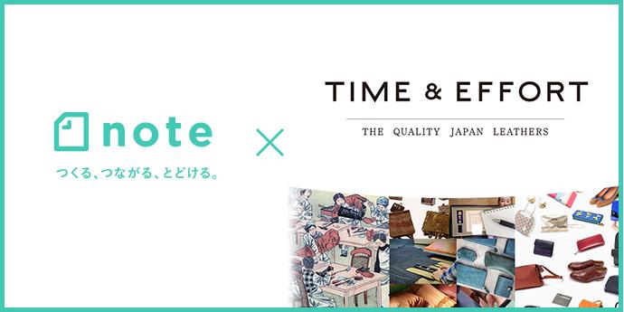 TIME & EFFORTの『note』アカウントが開設しました。