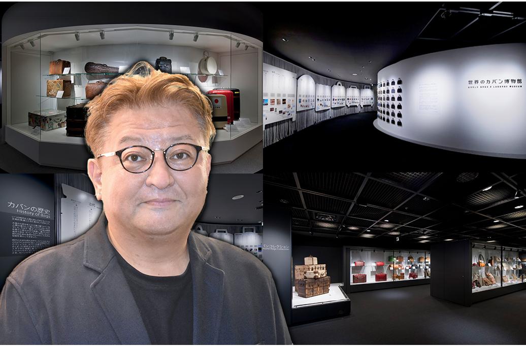 革鞄・ハンドバッグ特集 <br>「世界のカバン博物館(エース株式会社)」をご存じですか?<br> <企業博物館の新たなチャレンジ> -前編- を公開しました。